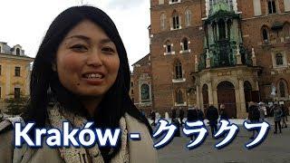 Japonka w Polsce - Kraków クラクフ街歩き!