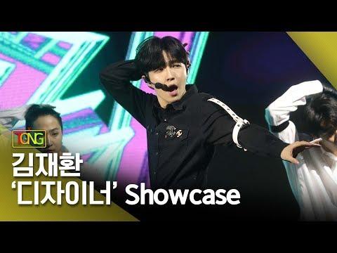 김재환Kim Jaehwan &39;디자이너&39;Designer Showcase stage 안녕하세요 Begin Again 통통TV