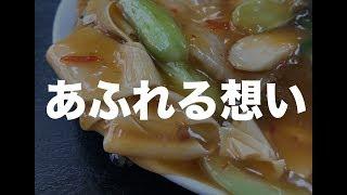 朱華飯店(しゅかはんてん)の干豆腐定食 thumbnail