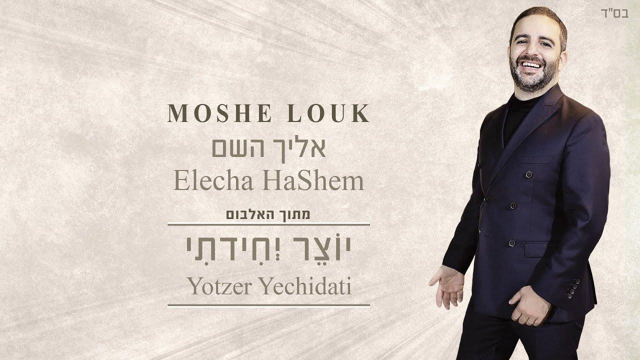 משה לוק אליך השם  | Moshe Louk Elecha HaShem