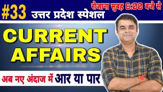 Current Affairs 2020 UPGK/UP GK SPECIAL/UP GK PREPARATION/UPGK CLASSES Daily Current Affairs :DAY 33