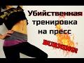 УБИЙСТВЕННАЯ ТРЕНИРОВКА НА ПРЕСС mp3