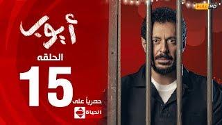 مسلسل أيوب بطولة مصطفى شعبان – الحلقة الخامسة عشر (١٥) | ( Ayoub Series( EP 15