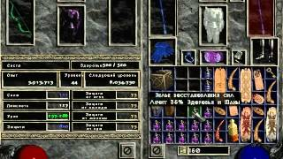 Diablo 2 Resurrection (последний бой)
