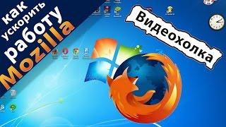 Как ускорить работу Mozilla(, 2014-12-31T16:58:46.000Z)