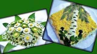 Красивое оформление салатов и закусок. Красиво,а главное вкусно .