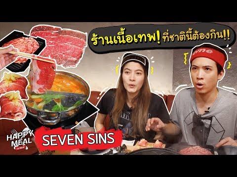 Happy Meal by ป๊อกกี้  EP.17 | Seven Sins