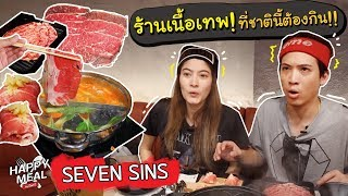 Happy Meal by ป๊อกกี้  EP.17 | Seven Sins