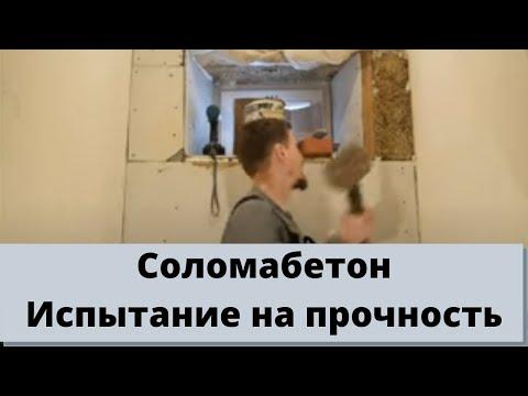 видео: Соломабетон. straw concrete