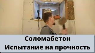 Соломабетон. Straw concrete