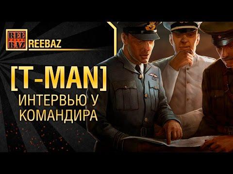 Интервью с командиров клана [T-MAN] Танкомания от REEBAZ [World Of Tanks]