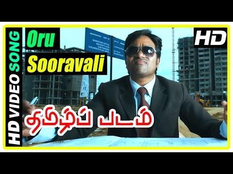 Oru Sooravali Video Song HD | Thamizh Padam Movie Scenes | Shiva becomes rich within minutes | Disha