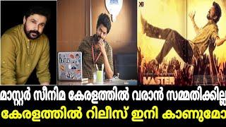 Master movie kerala release vs dileep |  Kerala theatre opening press meet | kerala theatre open?