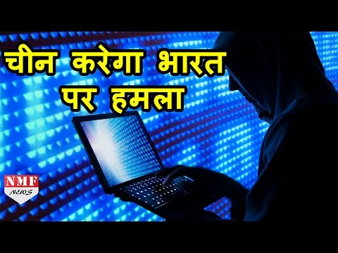 India पर China की Cyber attack की तैयारी!!! Must watch