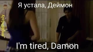 Английский по сериалу Дневники вампира / Елена и Деймон