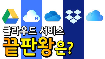 클라우드 서비스 끝판왕은?   장단점 분석   구글드라이브 vs 네이버클라우드 vs 원드라이브 vs 드롭박스 vs 아이클라우드