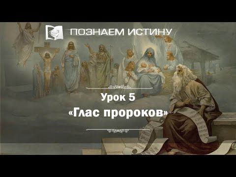 Глас пророков | Познаем истину