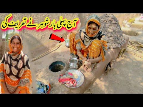 Begam Ki Tareef Karna Mehnga pad Giya 😜  Pak village family vlogs