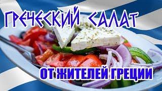 Кухня Греции Греческий салат