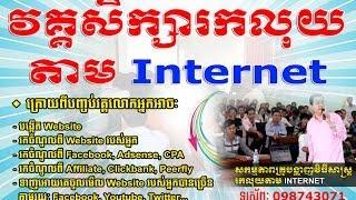 How to Make Money Online in Cambodia speak Khmer Tel: 098743071 / 017575871