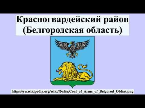 Красногвардейский район (Белгородская область)