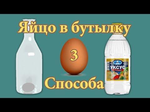 Как засунуть сырое яйцо в бутылку