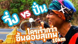 ขึ้นดอยสุเทพ วิ่ง VS จักรยาน ใครเร็วกว่า ?