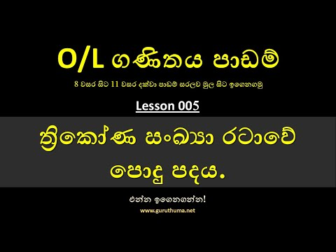 Ordinary Level Mathematics Tutorial - 005 | O/L Maths Lessons in Sinhala by guruthuma.net thumbnail