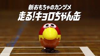 【走る!キョロちゃん缶】走ってみたシリーズ ダイジェスト