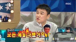 [RADIO STAR] 라디오스타 - Speak with Kim Min-jong and from memory is cursing and apology 20170329