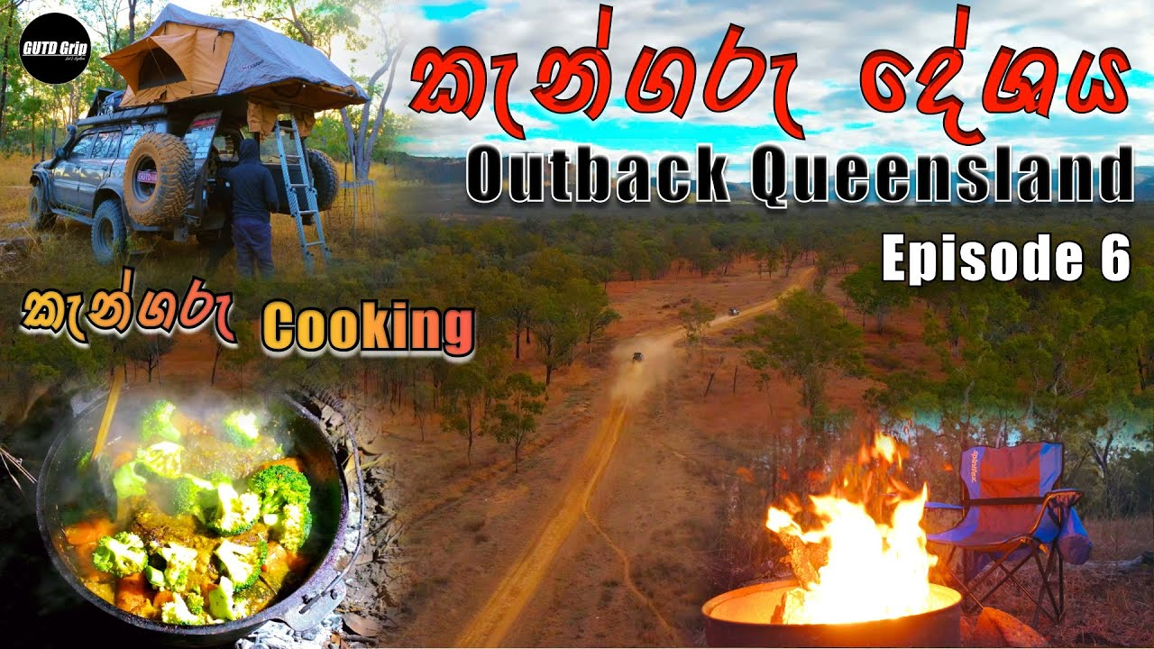 Outback Australia Camping Trips | Episode 6 | සිංහල | GUTD Grip | 4WD Touring