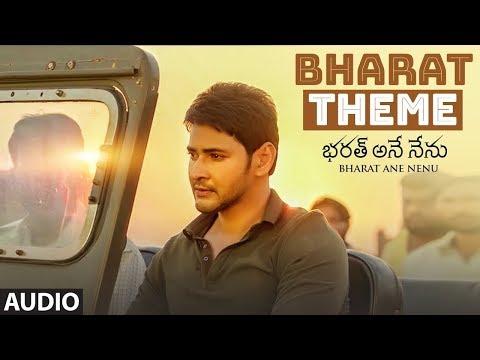 Bharat Theme Song Full Audio || Bharat Ane Nenu Songs || Mahesh Babu, Kiara Advani, Devi Sri Prasad