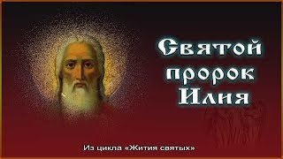 ✞ Святой пророк Илия
