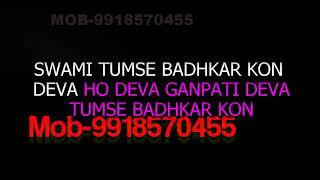 Deva O Deva Ganpati Deva Karaoke With Chorus Video Lyrics Bhajan HQ