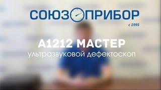 Ультразвуковой дефектоскоп А1212 MASTER (а1212 мастер)(Полностью цифровой, малогабаритный ультразвуковой дефектоскоп общего назначения. Обеспечивает реализаци..., 2016-06-02T07:31:59.000Z)