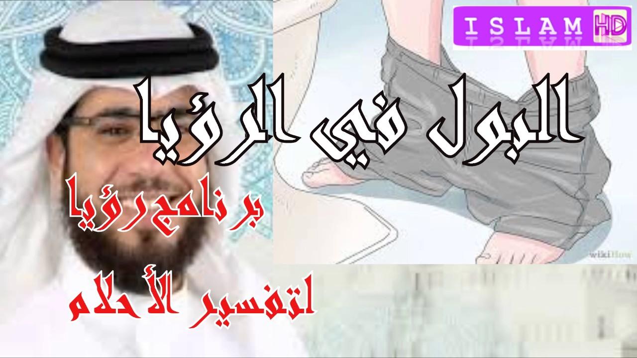 البول في الرؤيا تفسير الأحلام الشيخ وسيم يوسف Youtube
