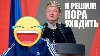 РЖАКА! Заявление Порошенко об отставке СМЕШНО ДО СЛЕЗ | Вечерний Квартал 95 Лучшее