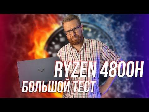 Ryzen 4000! Тест процессора и графики в играх и в рабочем ПО