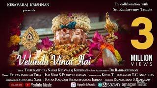 Velundu Vinaiyillai song / Velundu Vinai ilai / Murugan Song / Lord Muruga / Tamil Devotional