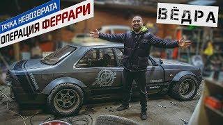 ВОЛЧАРА - Возвращение блудного сына