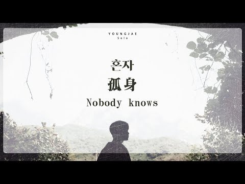 [Han/中字/Eng]Youngjae Of GOT7 - Nobody Knows (Present : YOU)