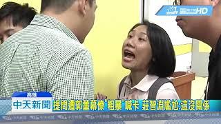 20190626中天新聞 手撥麥克風阻提問! 郭董女幕僚囂張擋記者