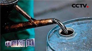 [中国新闻] 媒体焦点:海湾地区局势暗流涌动 德媒:全球石油供应安全亟待保障 | CCTV中文国际