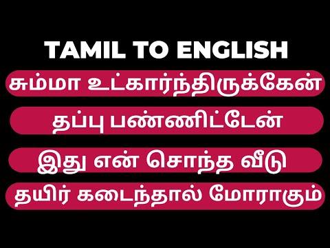 Tamil to English translation #3
