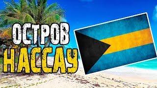 Обратная сторона райского острова Нассау - заброшенные отели, дома, дикие пляжи [ Карибское море ]