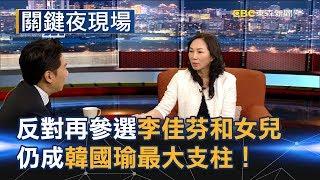 反對先生再參選 李佳芬和女兒最終仍成韓國瑜最大支柱!Part2《關鍵夜現場》