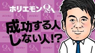 ホリエモンのQ&A vol.85〜成功する人しない人!?〜