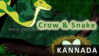 Crow & Snake ( Kannada Stories) | Moral Stories for Kids
