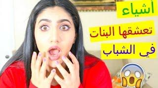 أشياء تعشقها البنات في الشباب !! | Things Girls LOVE about Guys