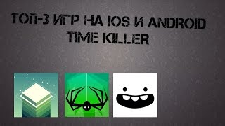 ТОП-3 игр на IOS и ANDROID - Time killer